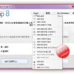 優秀螢幕截圖軟體-Ashampoo Snap 8.0.10 中文免安裝