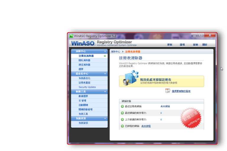 WinASO Registry Optimizer V5.7.0 多國語言免安裝