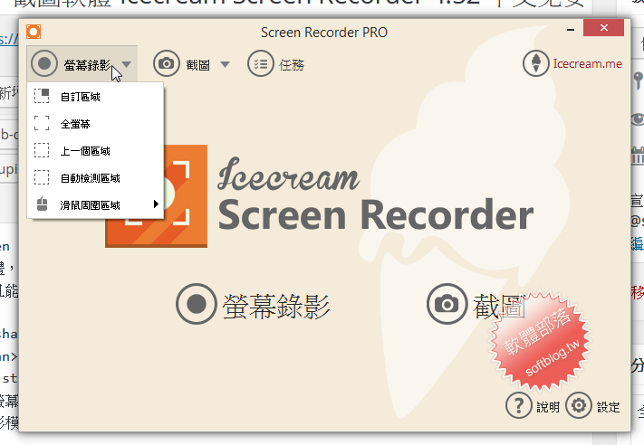 Icecream Screen Recorder 5.994 多國語言免安裝版