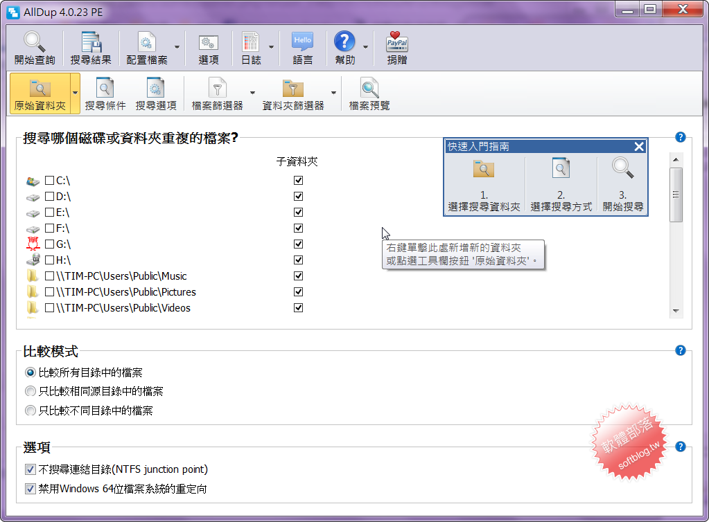 AllDup Portable 4.4.8 多國語言免安裝版