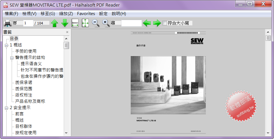 Haihaisoft PDF Reader 1.5.7.0 多國語言免安裝